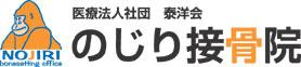 のじり接骨院~浜松市天竜区二俣町鹿島の接骨院/交通事故